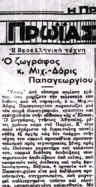 Michail-Papageorgiou-Doris_Ekkinisis_efimerida-Proia_28-Apriliou-1934